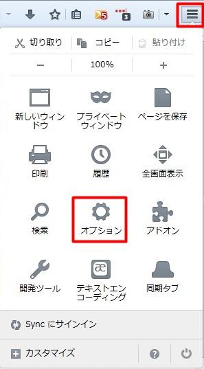 Firefoxオプション