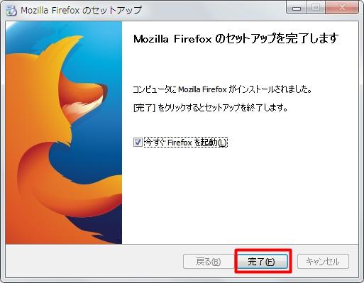 Firefoxセットアップ4