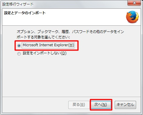 Firefox初期設定
