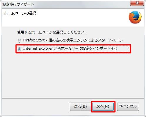 Firefox初期設定2