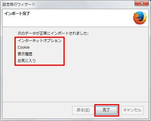 Firefox初期設定3
