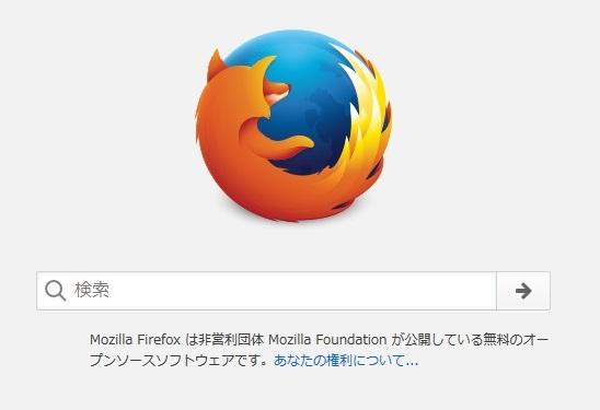 Firefoxスタートページ