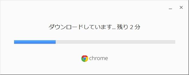 Google Chrome インストール4