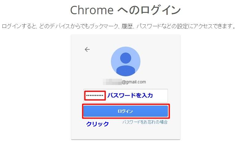 Google Chrome設定1-2