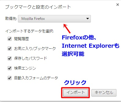 Google Chrome設定2