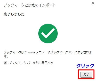 Google Chrome設定3