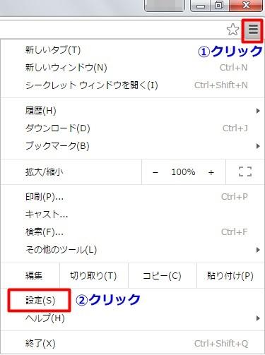 Google Chrome設定4