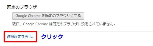 Google Chrome設定5