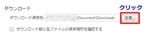 Google Chrome設定6