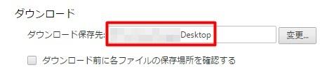 Google Chrome設定8