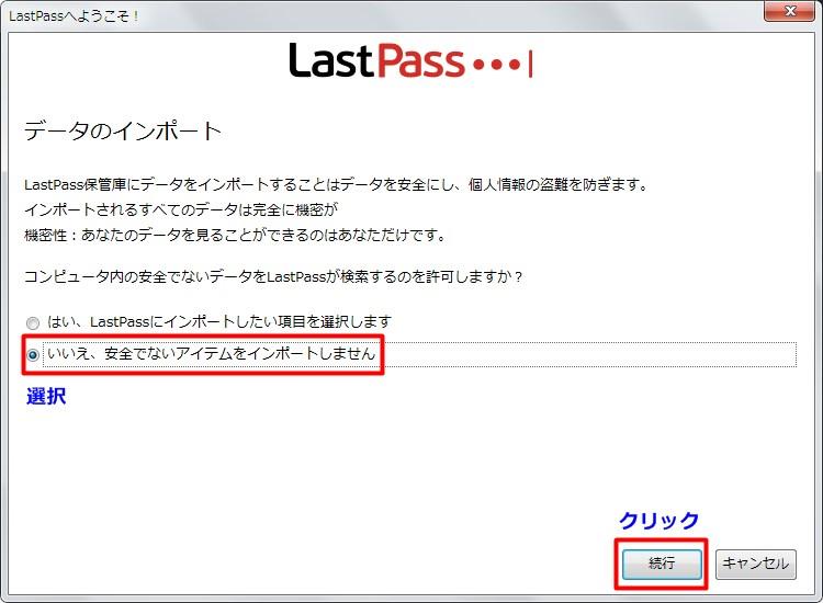 LastPass設定3