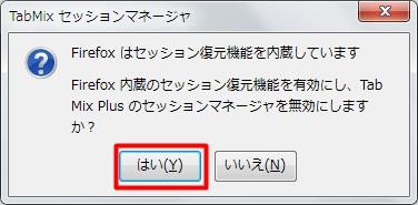Tab Mix Plusインストール3
