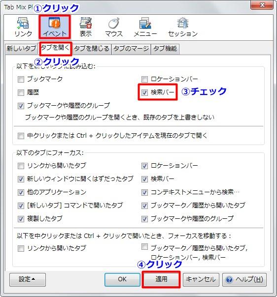 Tab Mix Plus設定3