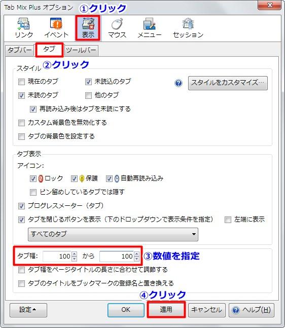 Tab Mix Plus設定5