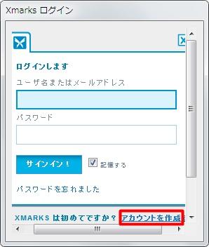 Xmarksアカウント作成