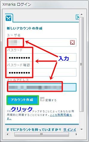 Xmarksアカウント作成2