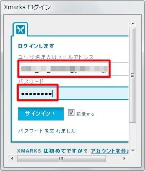 Xmarksでブックマーク同期