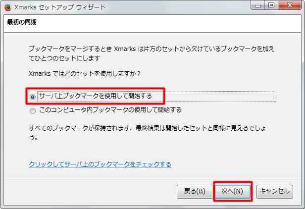 Xmarksでブックマーク同期2