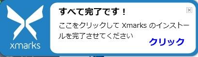 Xmarksインストール3