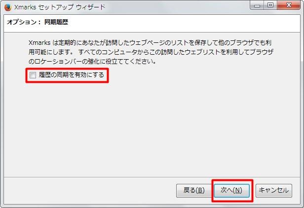 Xmarks設定2