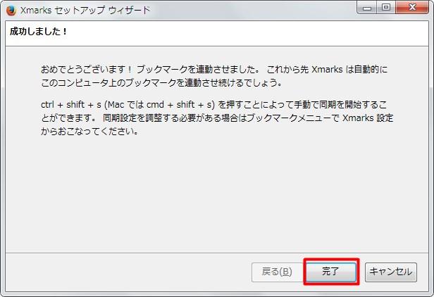 Xmarks設定5