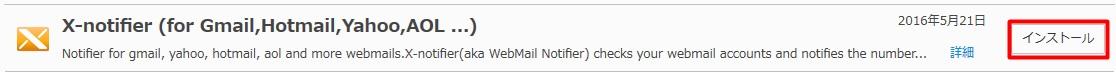 X-notifierインストール2