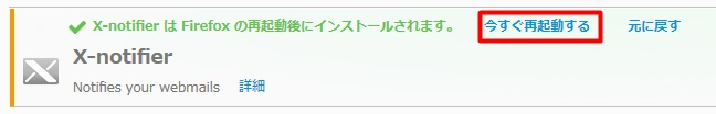 X-notifierインストール3