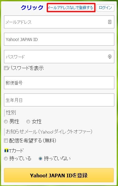Yahoo!メール3