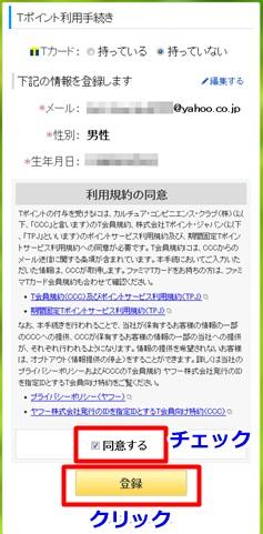 Yahoo!メール6