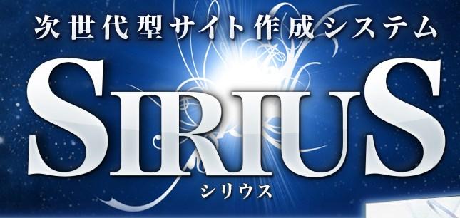 次世代サイト作成システム「SIRIUS」