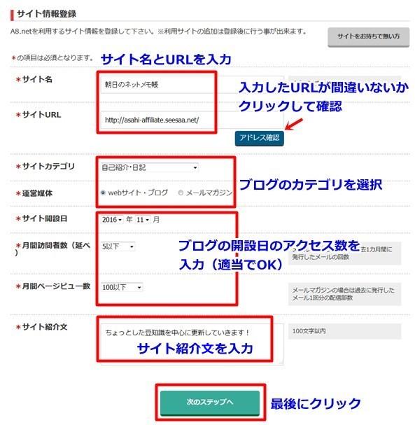 A8.net登録10