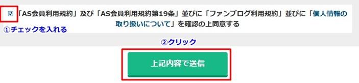 A8.net登録5