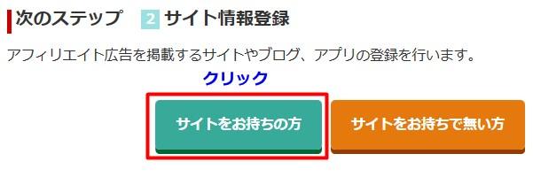 A8.net登録9