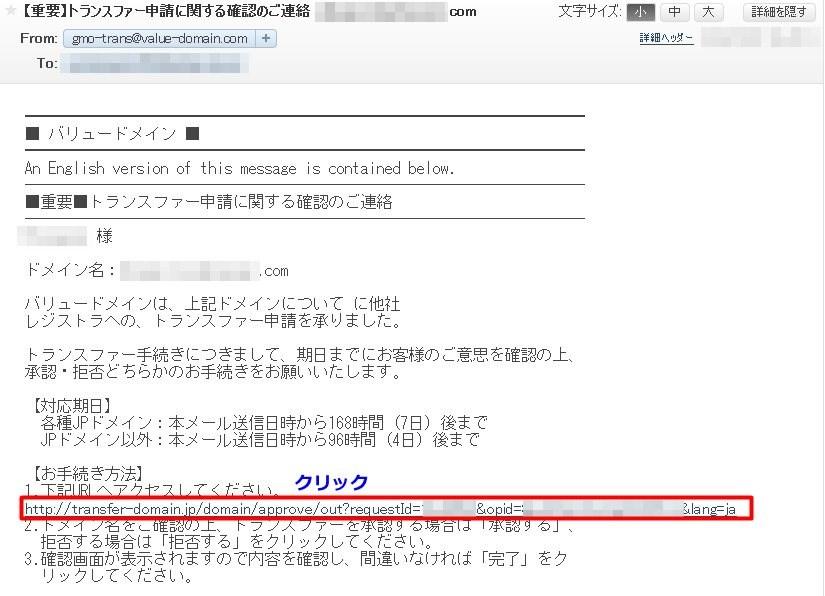 ドメイン移管認証画面4