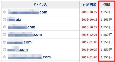 Value Domainの更新料