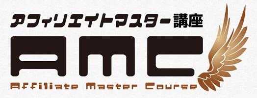 AMCアフィリエイト塾のロゴ