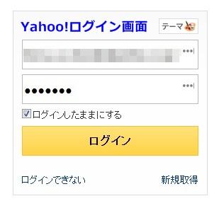 Yahoo! Japanログイン画面