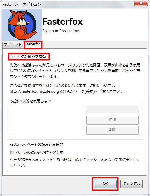 Fasterfox設定4