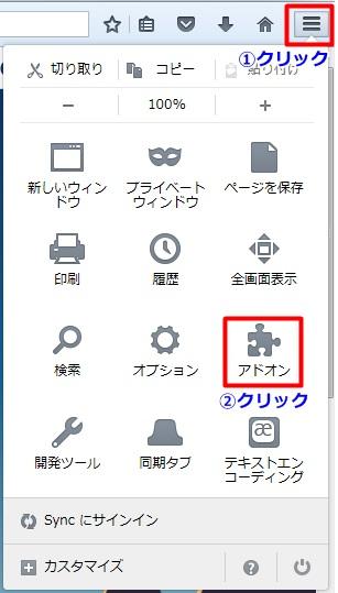 Firefox設定選択画面