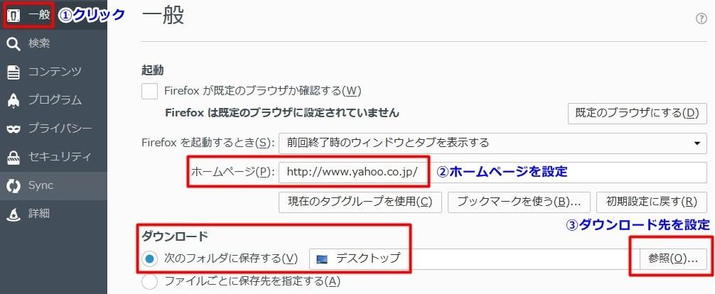 Firefox設定