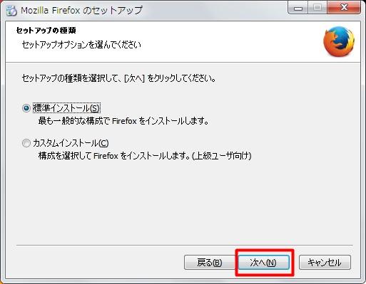 Firefoxセットアップ2