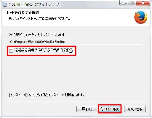 Firefoxセットアップ3