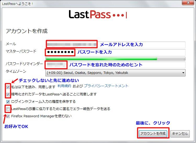 LastPass設定1