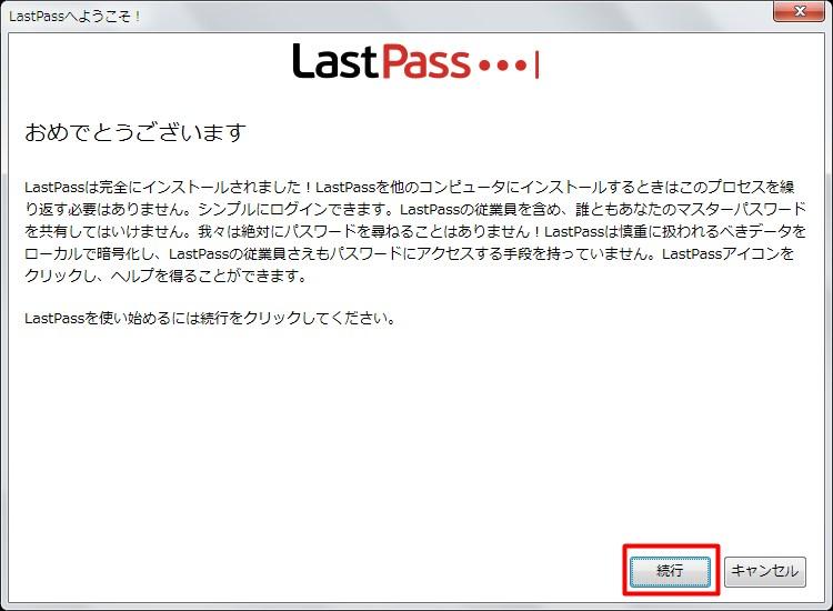 LastPass設定5