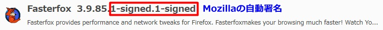 Mozilla自動署名
