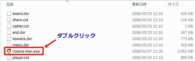 Ozawa-ken実行ファイル