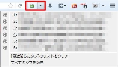 Tab Mix Plus 履歴タブ