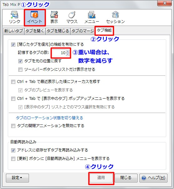 Tab Mix Plus設定6