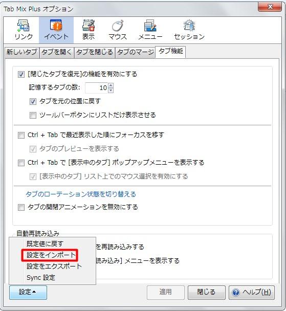 Tab Mix Plus設定7