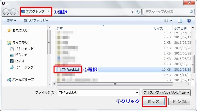 Tab Mix Plus設定8